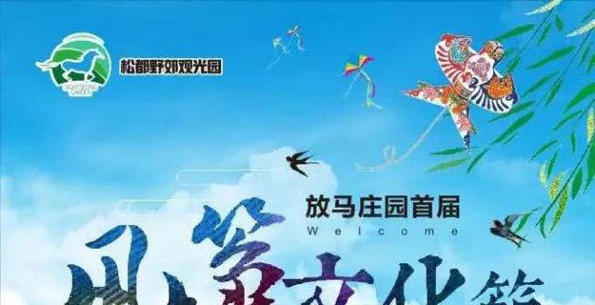 重磅!放马庄园首届风筝文化节!