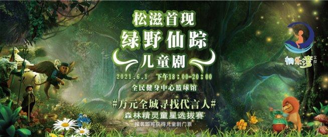免费送票!儿童剧「绿野仙踪」空降松滋!6