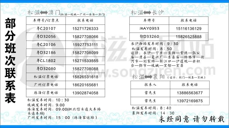 conew_松滋长途客运班次联系方式 (2).jpg