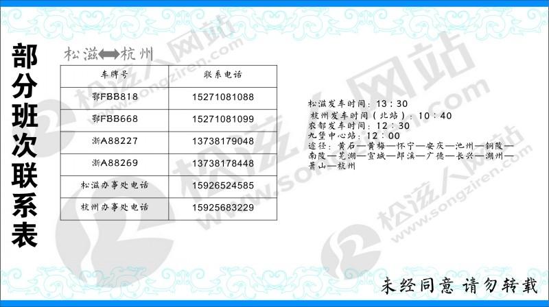conew_松滋长途客运班次联系方式 (3).jpg