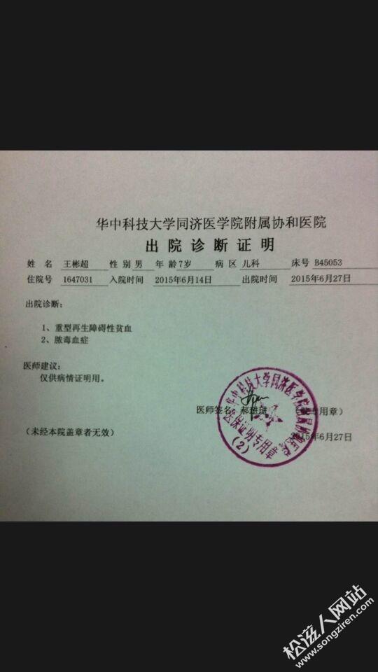 王彬超病历诊断证明及户口资料