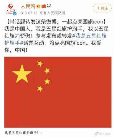 人民网发布微博