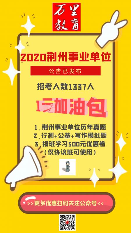 荆州事业单位宣传图.png